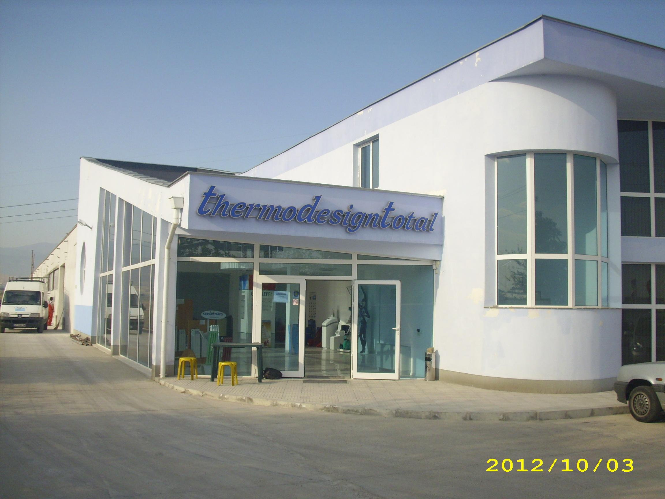 Магазин Пловдив